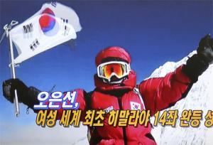 Oh Eun-Sun.jpg